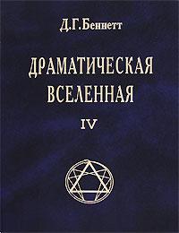 Д. Г. Беннетт - Драматическая Вселенная. Том 4