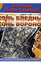 В. Ропшин (Борис Савинков) - Конь бледный. Конь вороной (аудиокнига MP3 на 2 CD) (сборник)