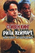 Стивен Кинг - Рита Хейуорт, или Побег из Шоушенка