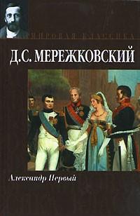 Д. С. Мережковский - Александр Первый