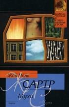 Жан Поль Сартр - Мухи. Почтительная потаскушка. За закрытыми дверями (сборник)