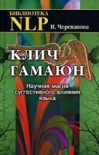 И. Черепанова - Клич Гамаюн. Научная магия суггестивного влияния языка