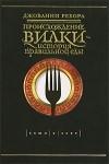 Джованни Ребора - Происхождение вилки. История правильной еды