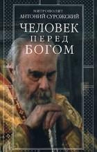 Митрополит Антоний Сурожский - Человек перед Богом