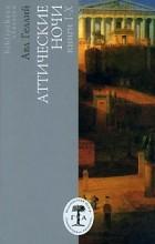 Авл Геллий - Аттические ночи. Книги 1-10