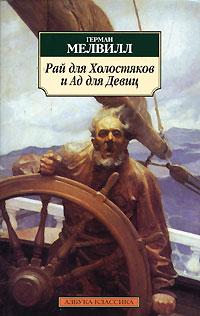 Герман Мелвилл - Рай для Холостяков и Ад для Девиц (сборник)