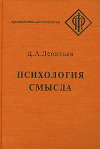 Леонтьев Д. - Психология смысла. Природа, строение и динамика смысловой реальности