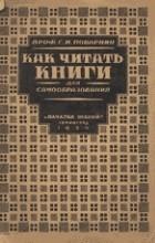 Сергей Иннокентьевич Поварнин - Как читать книги для самообразования