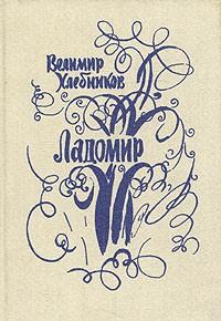 Картинки по запросу «Ладомир» Хлебников
