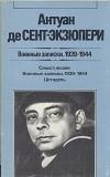 Антуан де Сент-Экзюпери - Военные записки. 1939-1944