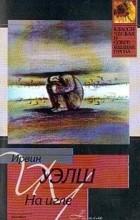 Ирвин Уэлш - На игле