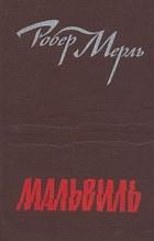 Робер Мерль - Мальвиль