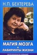 Бехтерева Наталия Петровна - Магия мозга и лабиринты жизни