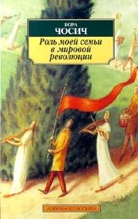 Бора Чосич - Роль моей семьи в мировой революции