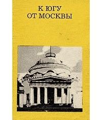 Дунаев Михаил Михайлович - К югу от Москвы