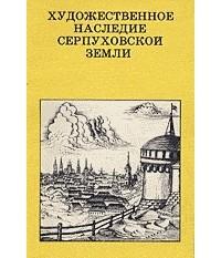 Разумовский Феликс Вельевич - Художественное наследие Серпуховской земли