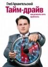 Глеб Архангельский — Тайм-драйв: Как успевать жить и работать