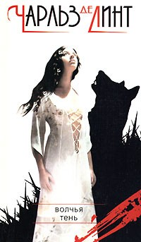 Чарльз де Линт - Волчья тень