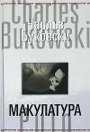 Чарльз Буковски — Макулатура