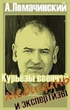 Андрей Ломачинский - Курьёзы военной медицины и экспертизы