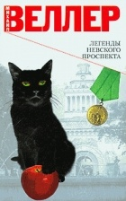 Михаил Веллер - Байки скорой помощи (сборник)