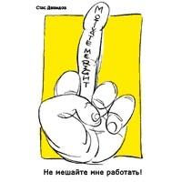 Стас Давыдов - Не мешайте мне работать!