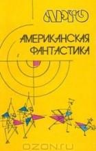 Роберт Шекли, Альфред Бестер - Американская фантастика (сборник)