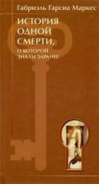 Габриэль Гарсиа Маркес - История одной смерти, о которой знали заранее. Сборник