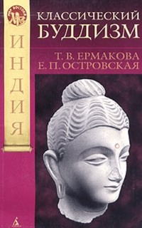 - Классический буддизм