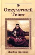 Джеймс Х. Бреннан - Оккультный Тибет