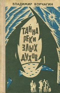Владимир Корчагин - Тайна реки Злых Духов