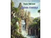 Ольга Левицкая - День гнева