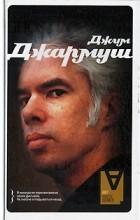 Джим Джармуш - Джим Джармуш. Интервью