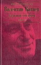 Валентин Катаев - Алмазный мой венец. Избранное (сборник)