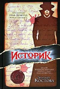 эротические рассказы историк