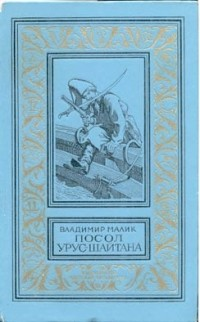 Владимир Малик - Посол Урус-Шайтана (сборник)