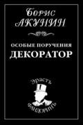 Борис Акунин - Особые поручения. Декоратор