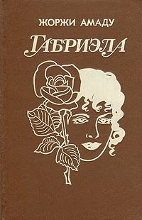 Жоржи Амаду - Габриэла