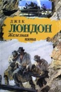 Джек Лондон - Железная пята