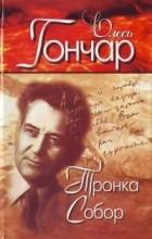 Олесь Гончар - Тронка. Собор (сборник)