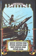 Рафаэль Сабатини - Одиссея капитана Блада. Хроника капитана Блада. Удачи капитана Блада. Черный лебедь