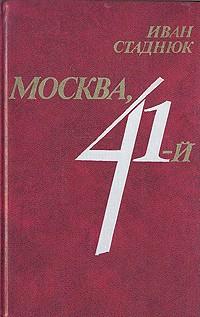 Иван Стаднюк - Москва, 41-й