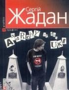 Сергій Жадан - Anarchy in the UKR