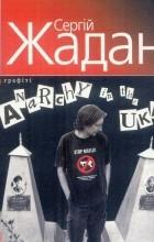 Сергій Жадан — Anarchy in the UKR