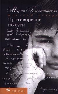 Мария Голованивская - Противоречие по сути (сборник)