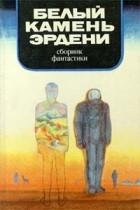 - Белый камень Эрдени (сборник)