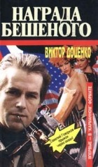 Виктор Доценко — Награда Бешеного