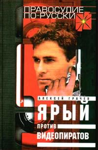 Алексей Грачев - Ярый против видеопиратов