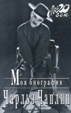 Чарльз Чаплин - Моя биография