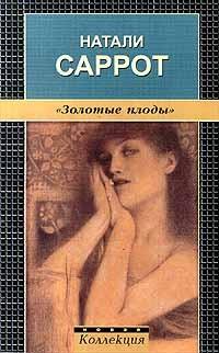 Натали Саррот - Золотые плоды